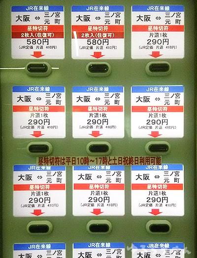 JR神戸行きの格安切符の種類