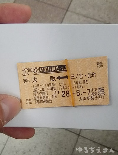 格安切符を自動販売機で買ってみた