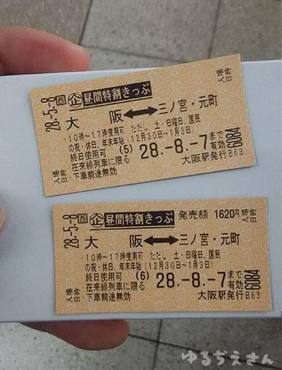 自動販売機でも格安切符がちゃんと買えました