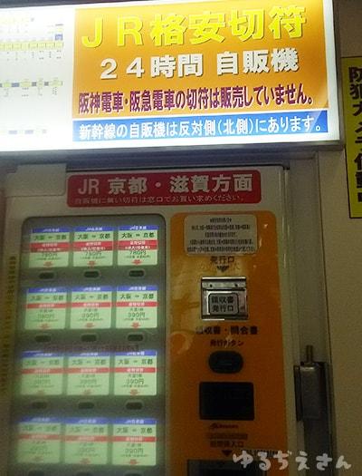 JR大阪駅の格安切符の自動販売機