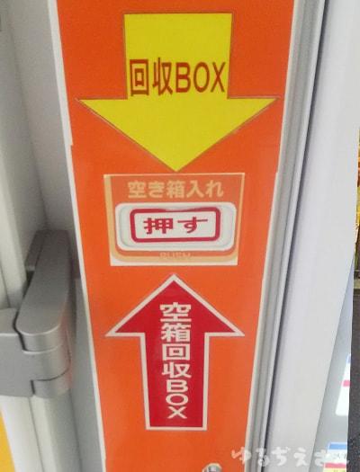 格安切符の自動販売機のマナー