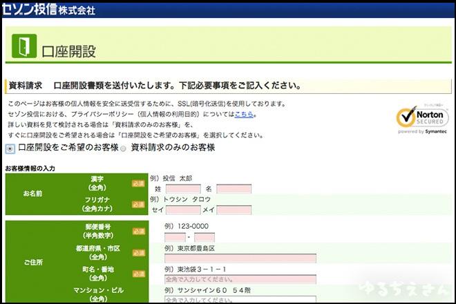 セゾン投信口座開設画面