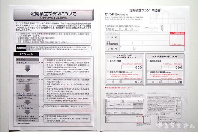 セゾン投信申し込み書類2