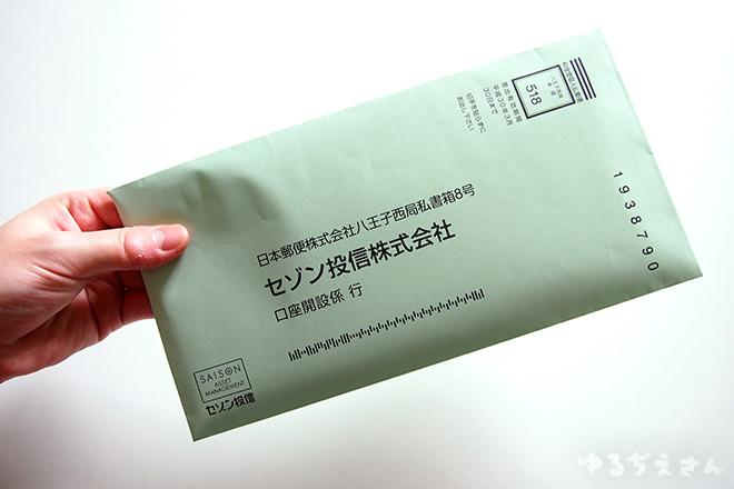 セゾン投信封筒