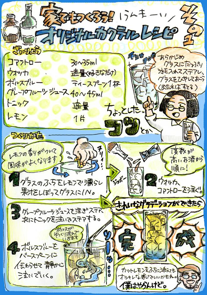 yuru_recipe_2