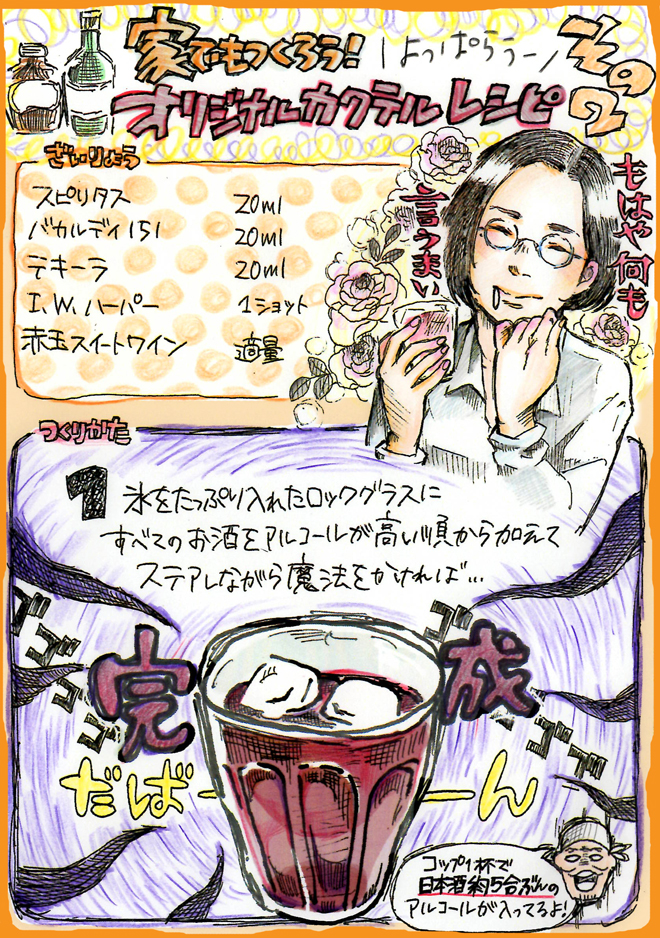 yuru_resipe1