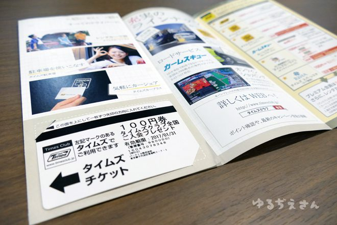 100円タイムズチケット