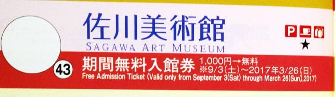 佐川美術館割引