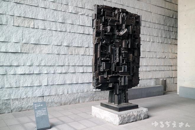 14_【兵庫県立美術館】エントランス彫刻