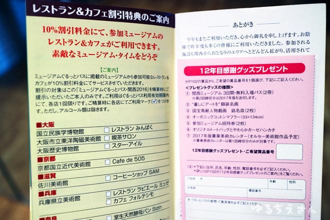 18_【ぐるっとパス】飲食施設割引
