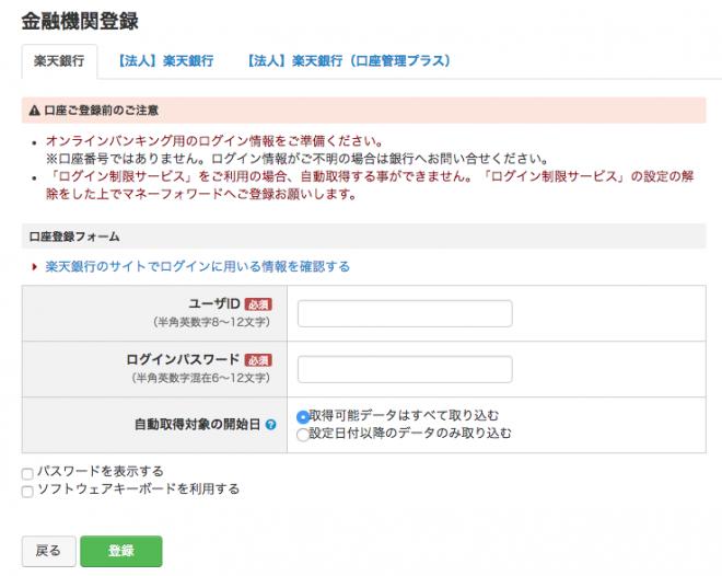 MF金融機関登録画面