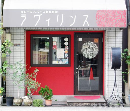 大阪カレーのラヴィリンス