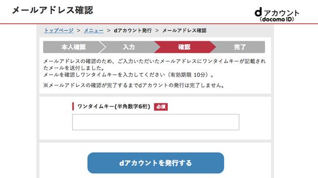 dマガジンワンタイムパスワード画面