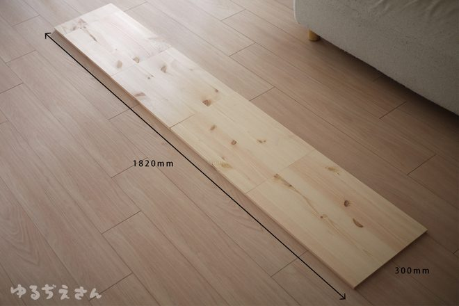 子ども机の材料になる1枚板