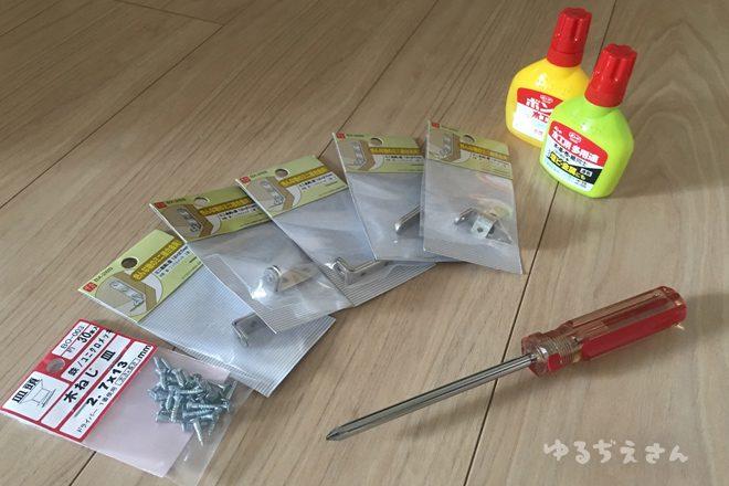 子ども机DIYに必要な道具