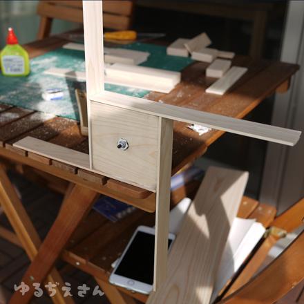 机の端を使って組み立て