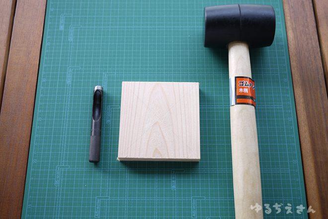穴を開ける道具