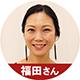 icon_fukuda