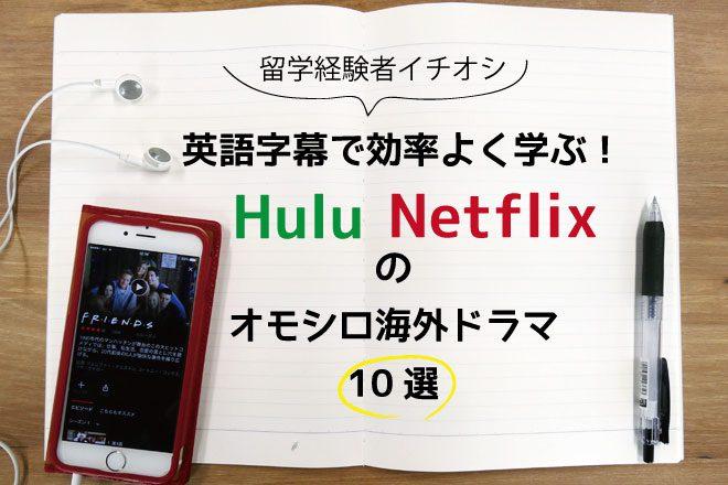 hulu海外ドラマ字幕TOP