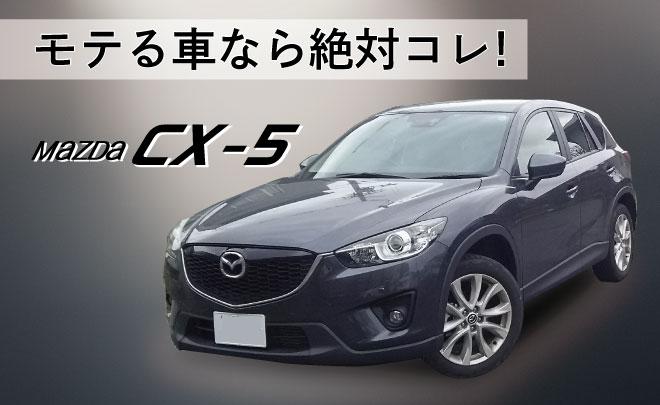 cx-5top