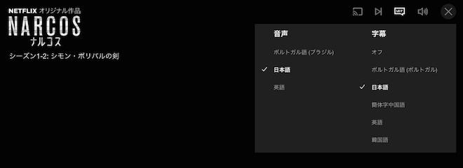 NETFLIXの字幕設定