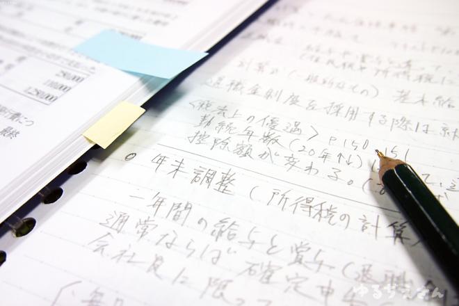簿記の授業のノート
