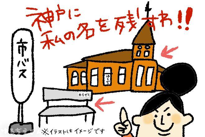 神戸の返礼品