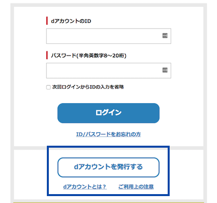 dアカウント発行1