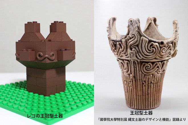 王冠型土器と比較