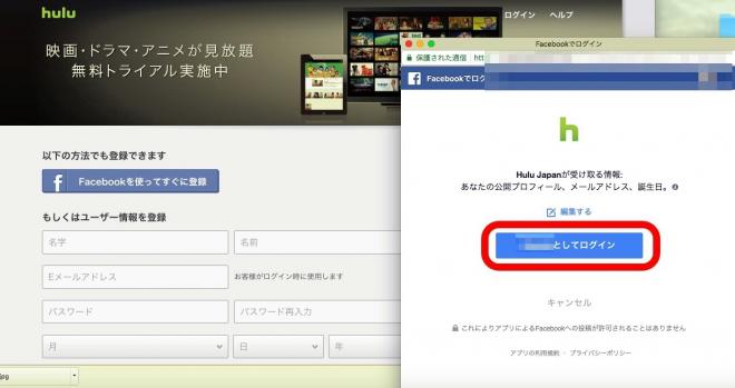 Huluの登録方法3
