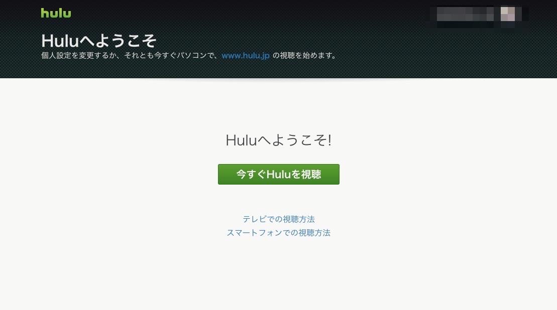 Hulu2週間無料で申し込む