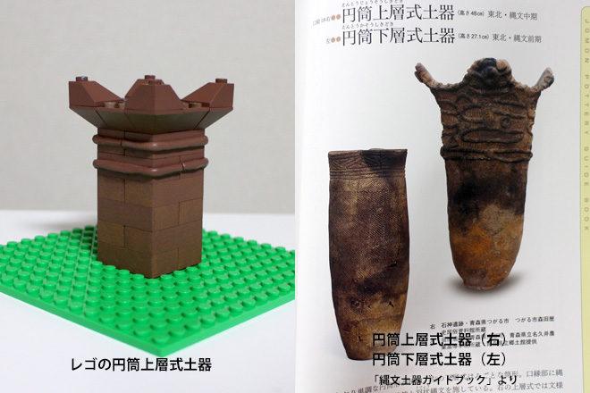 円筒上層式土器と比較