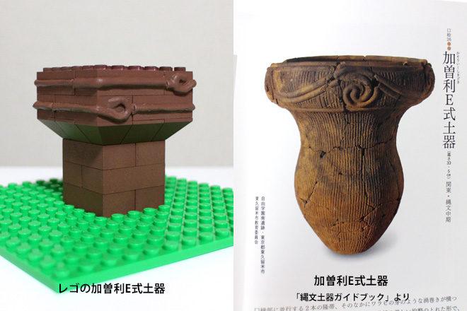 加曽利E式土器と比較