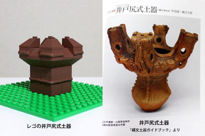 井戸尻式土器と比較