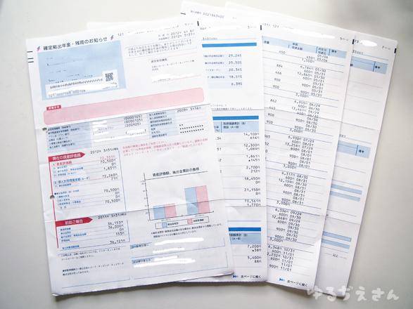 企業年金書類