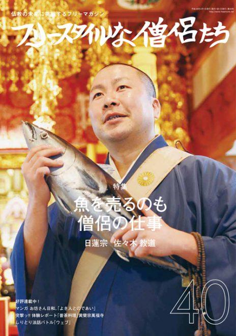フリースタイルな僧侶たち vol.40 魚を売るのも僧侶の仕事