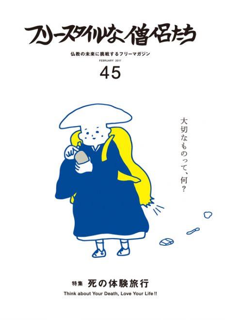 フリースタイルな僧侶たち vol.45 死の体験旅行