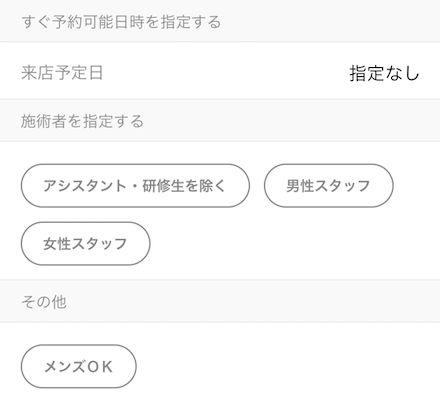 ミニモ詳細検索