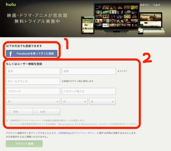 Huluの登録方法2