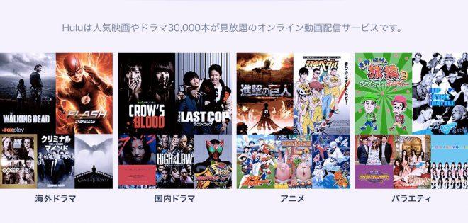 hulu月額933(税抜)で30,000本の映画・ドラマが見放題!