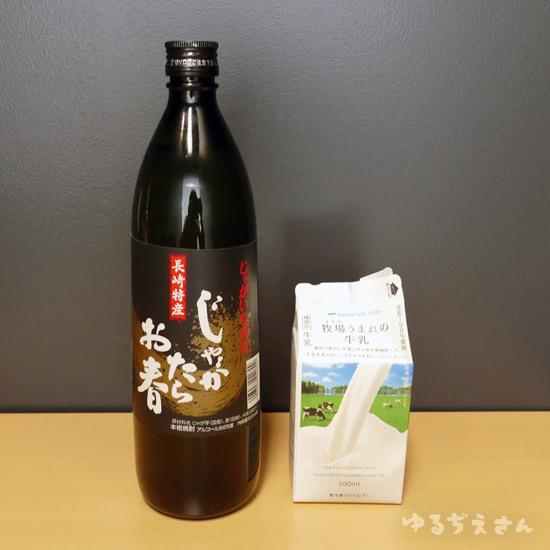 焼酎・牛乳