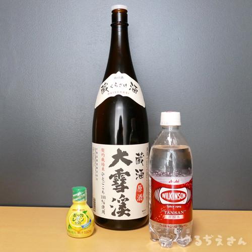 日本酒・炭酸・レモン