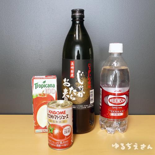 焼酎・ジュース