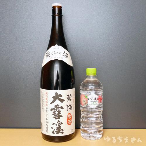 日本酒・いろはす