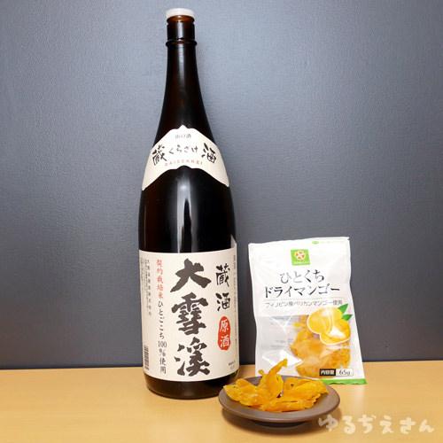 日本酒・マンゴー
