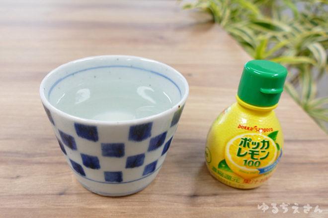 レモン日本酒