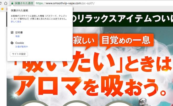 smoothvipはssl化された安全なサイト