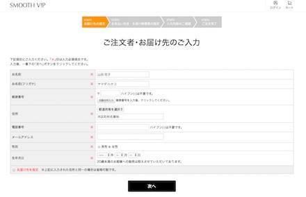 スムースビップ注文画面5