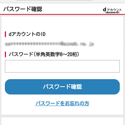 dアカウントスマホパスワード確認画面