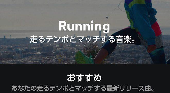 spotify-running2